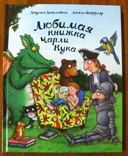 Книга джулии чайлд на русском скачать