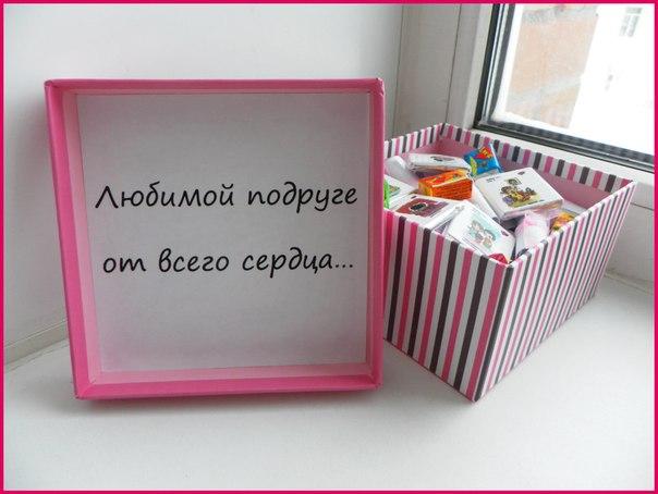 Подарок подруге на день рождения в коробке