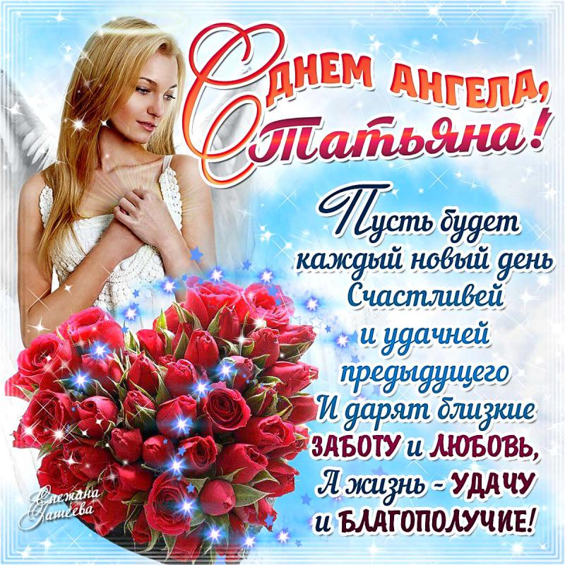 Анимационная картинка, открытка С днём Татьяны! - День 69