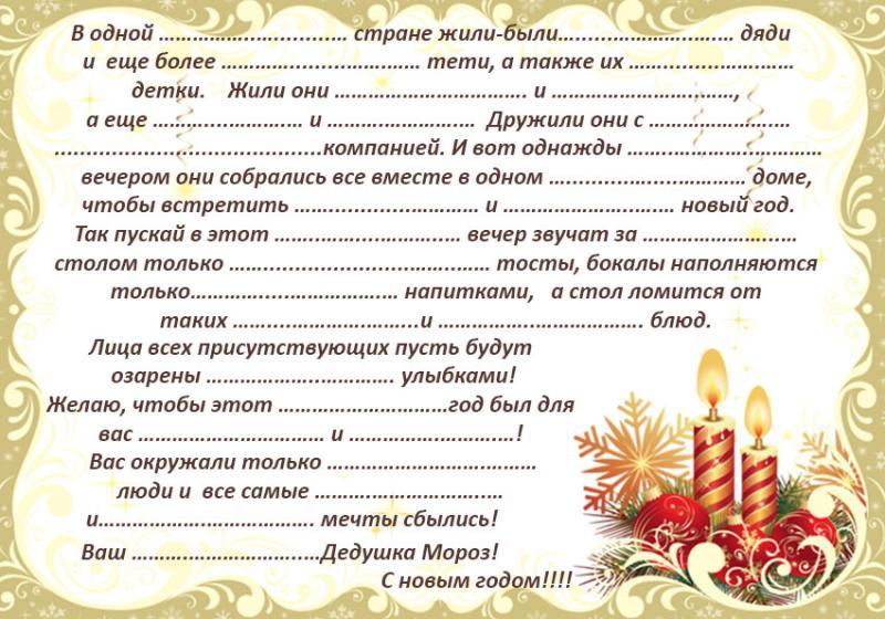 оснастка тема письма для поздравления с днем рождения это