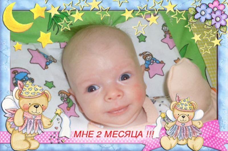 Красивые открытки 2 месяца внуку