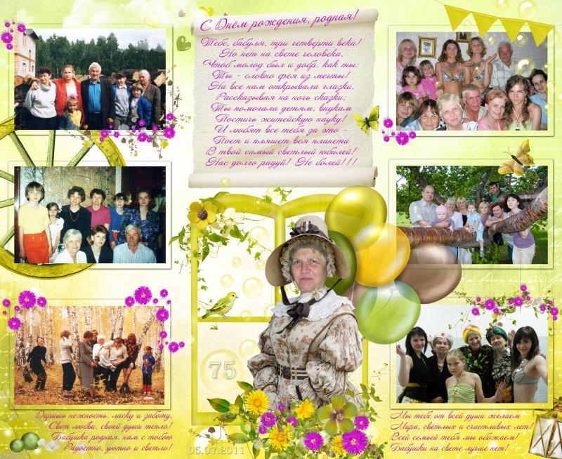 Плакат бабушке