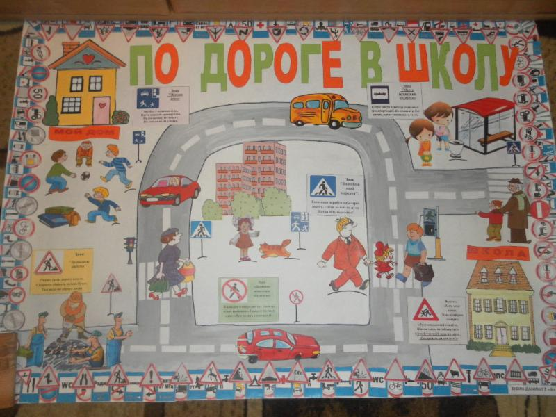 Плакаты по пдд для детей своими руками 45